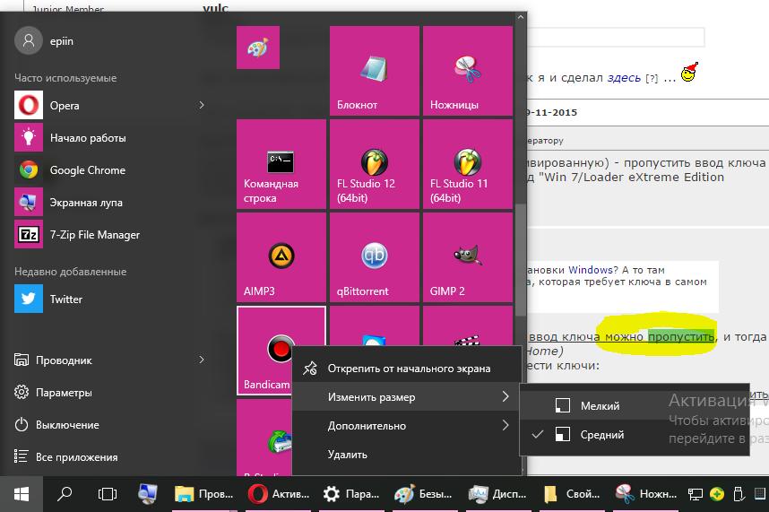 ... ] Изменение размера иконок в Пуске: forum.oszone.net/post-2577326.html