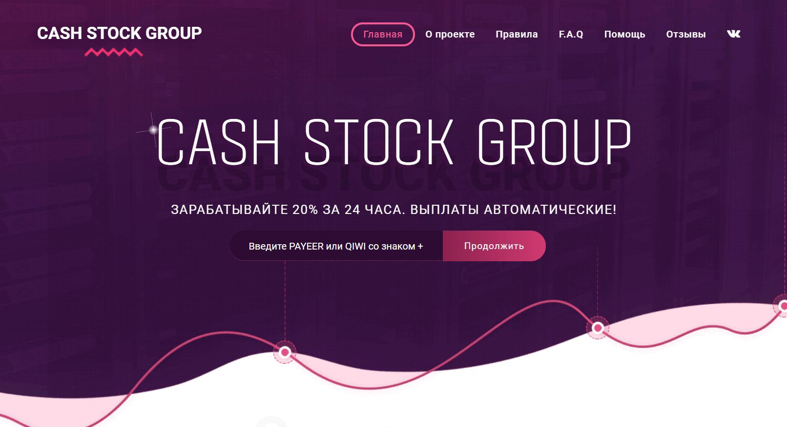Скрипт PAYEER-удвоителя CASH STOCK