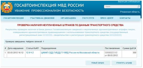 Проверка авто по ВИН коду бесплатно через официальный сайт ...