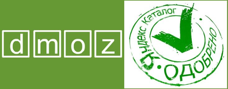 DMOZ и Яндекс Каталог