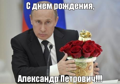 C днем рождения Петрович