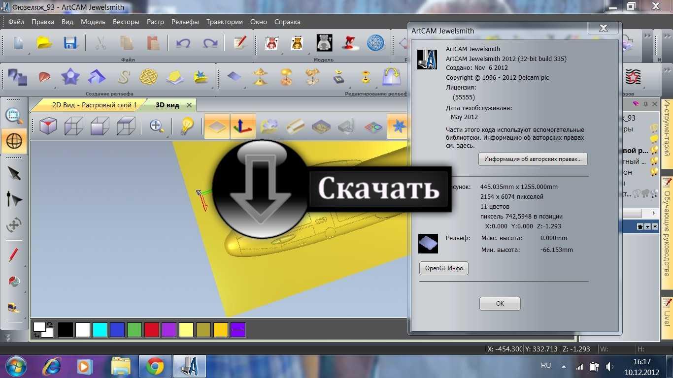 artcam 2012 pro rus скачать торрент - skachat-onaoglrlpezhoicb