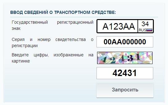 Проверка штрафов по ВИН-номеру 2021   Штрафы ГИБДД по VIN