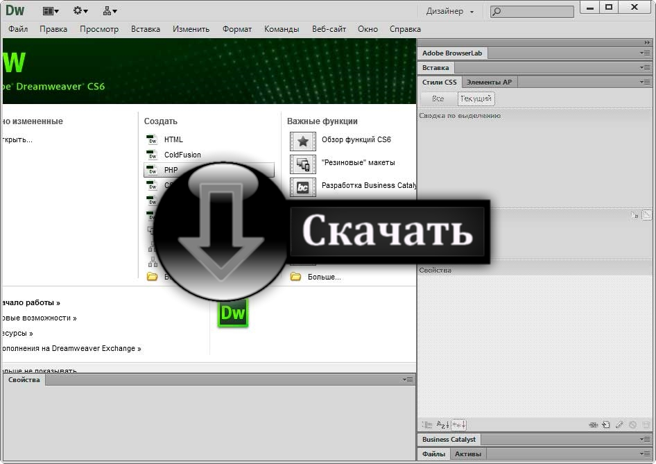 Пошаговое создание сайта в dreamweaver cs6 продвижение сайта кузнецк