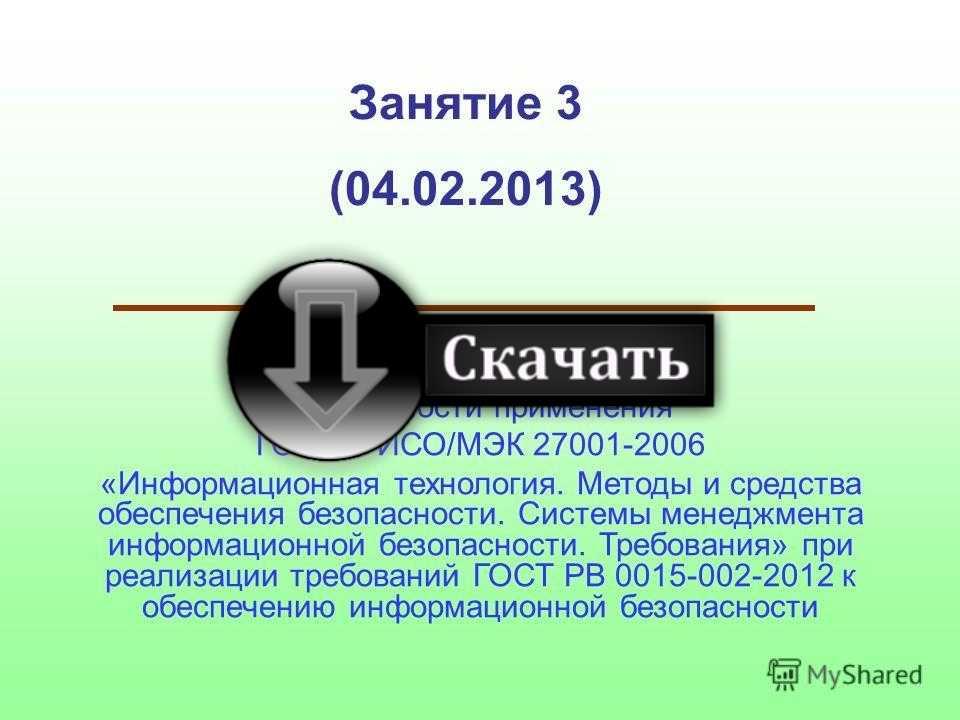 гост рв 50859 2010 pdf скачать - skachat-nyrmvbiwtttginebe