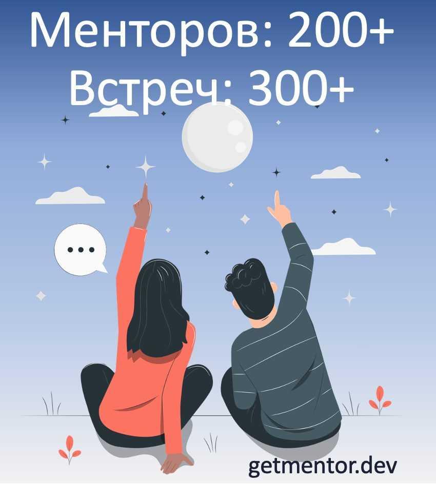 Более 200 менторов и более 300 заявок