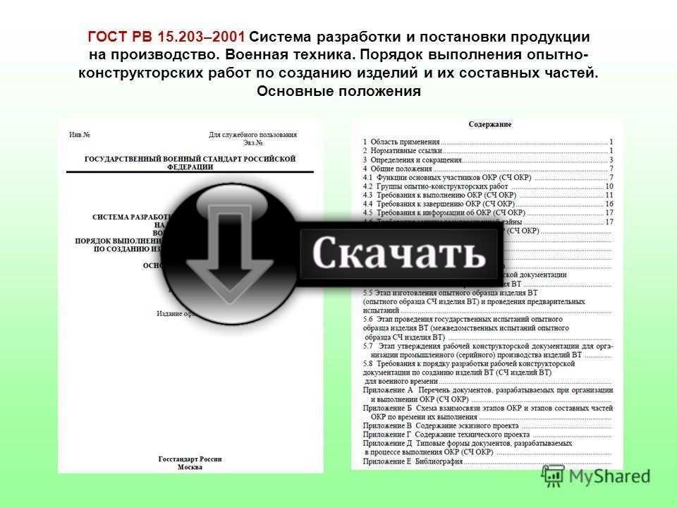 гост 15.203 2001 pdf - skachat-nyrmvbiwtttginebe